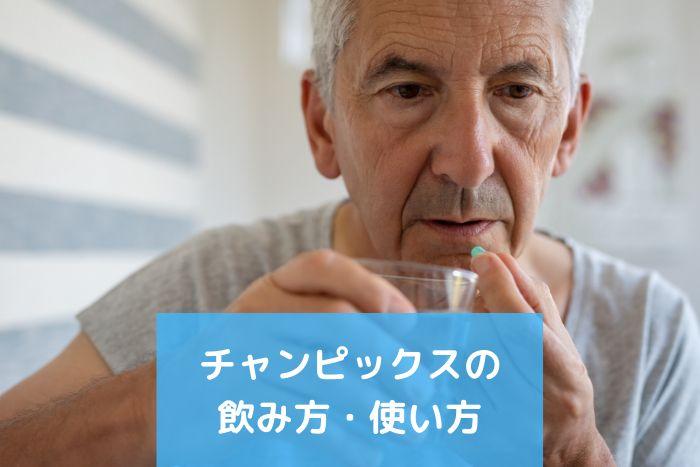 チャンピックスの飲み方は経過日数で異なる