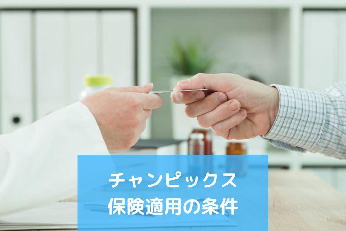 チャンピックスは条件を満たせば保険適用で購入できる