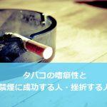 タバコの嗜癖性と禁煙に成功しやすい人・挫折しやすい人