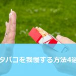 タバコを我慢する方法4選