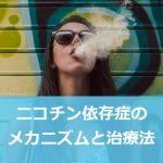 ニコチン依存症のメカニズムと治療法