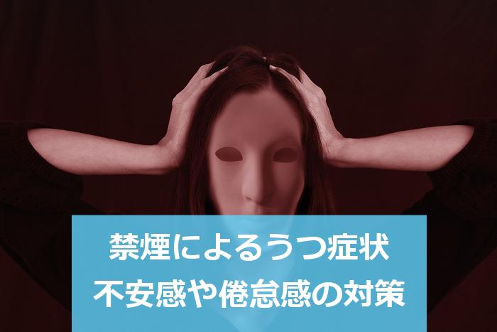 禁煙によるうつ症状・不安感や倦怠感の対策