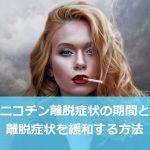 禁煙によるニコチン離脱症状の期間と緩和する方法