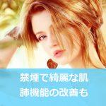 禁煙は美容効果や肺機能を格段に改善する効果アリ!