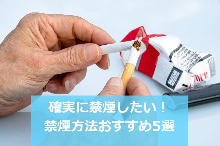 確実に禁煙したい!おすすめの禁煙方法5選